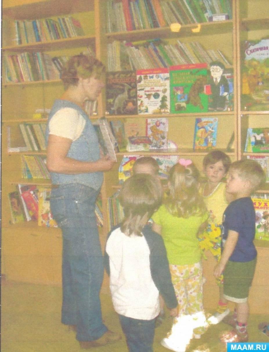 Конспект экскурсии в библиотеку детского сада с детьми средней группы