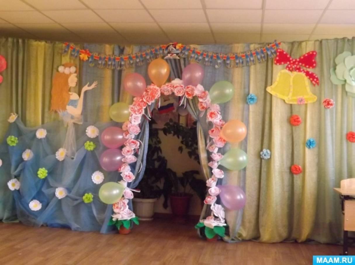 Оформление зала к празднику последнего звонка