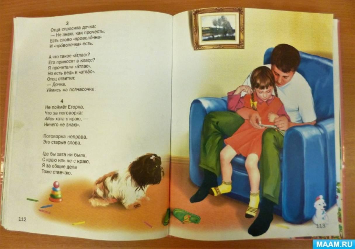 Консультация для родителей «Влияние художественной литературы на формирование личности ребенка...