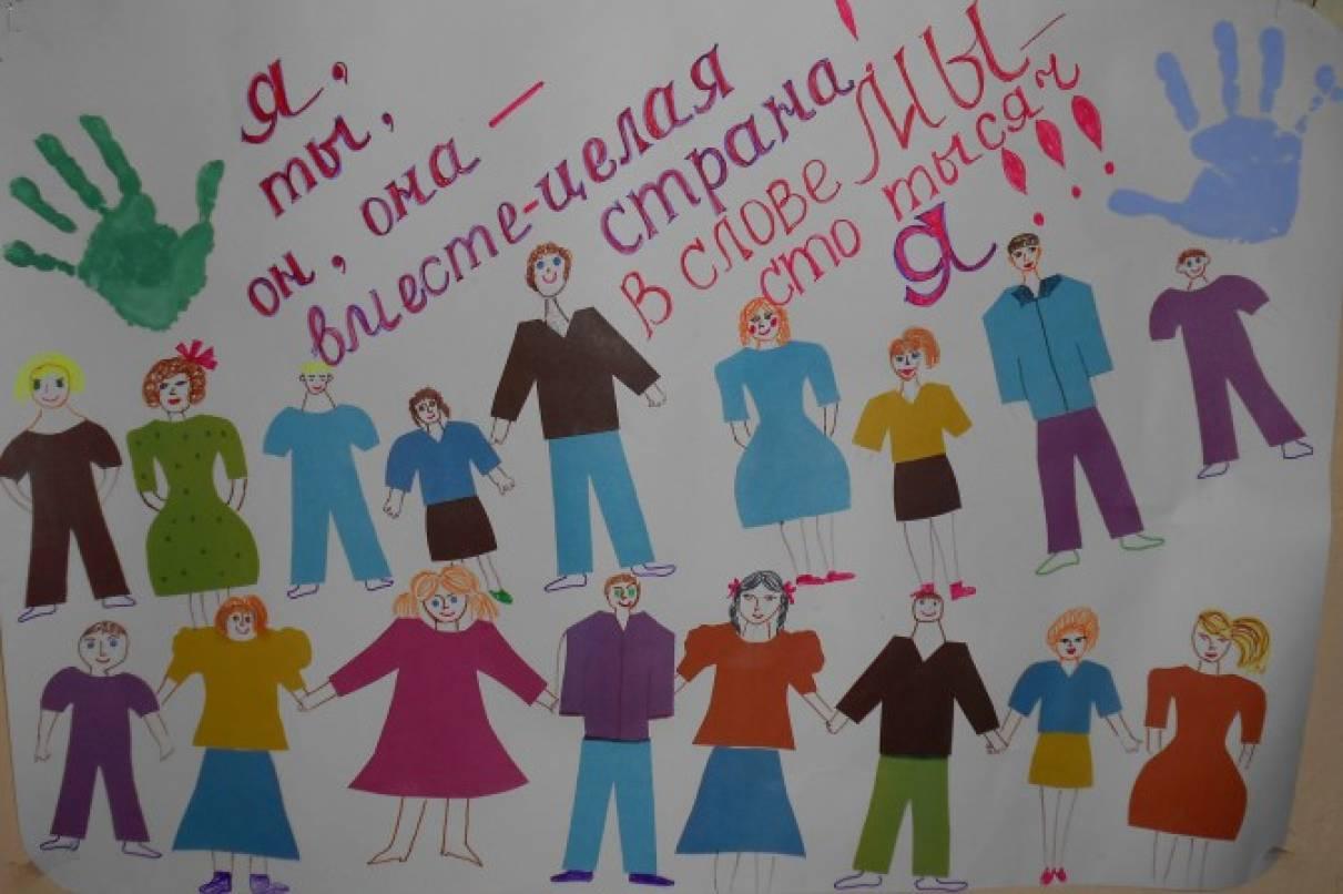 сценарий на 4 ноября день народного единства для клуба