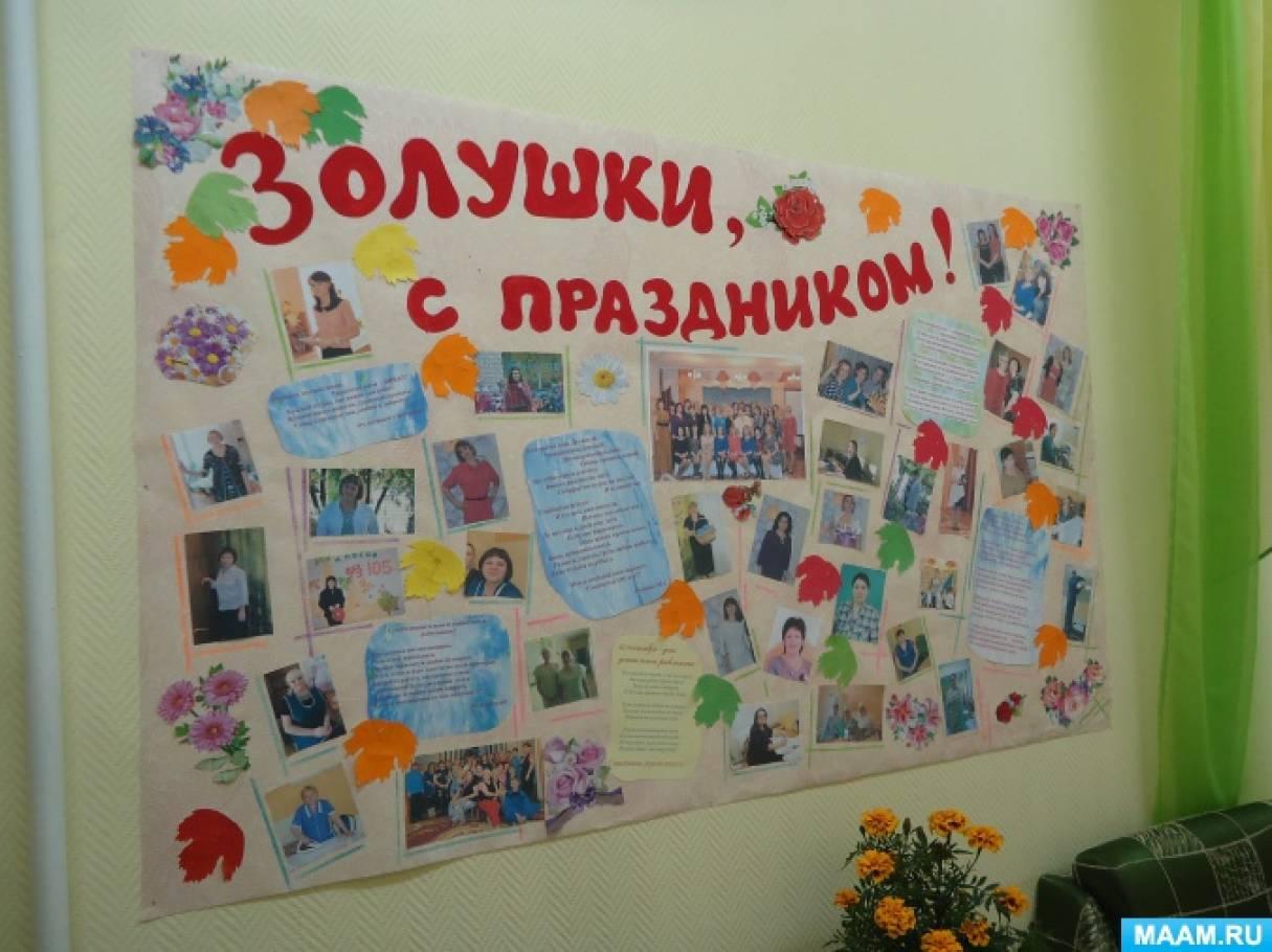 Поздравления ко дню дошкольного работника для всех 988
