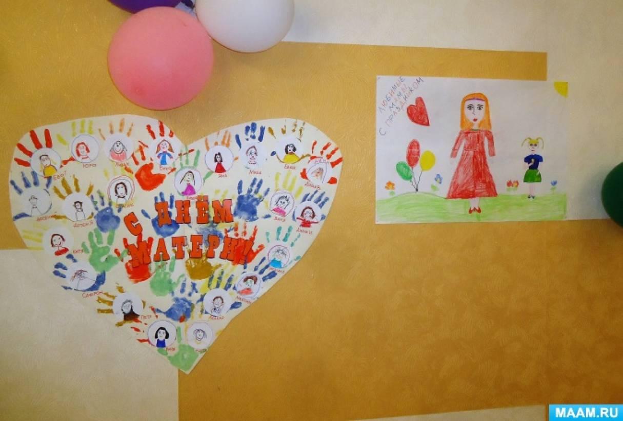 Днем учителя, день матери картинки для детского сада как оформить