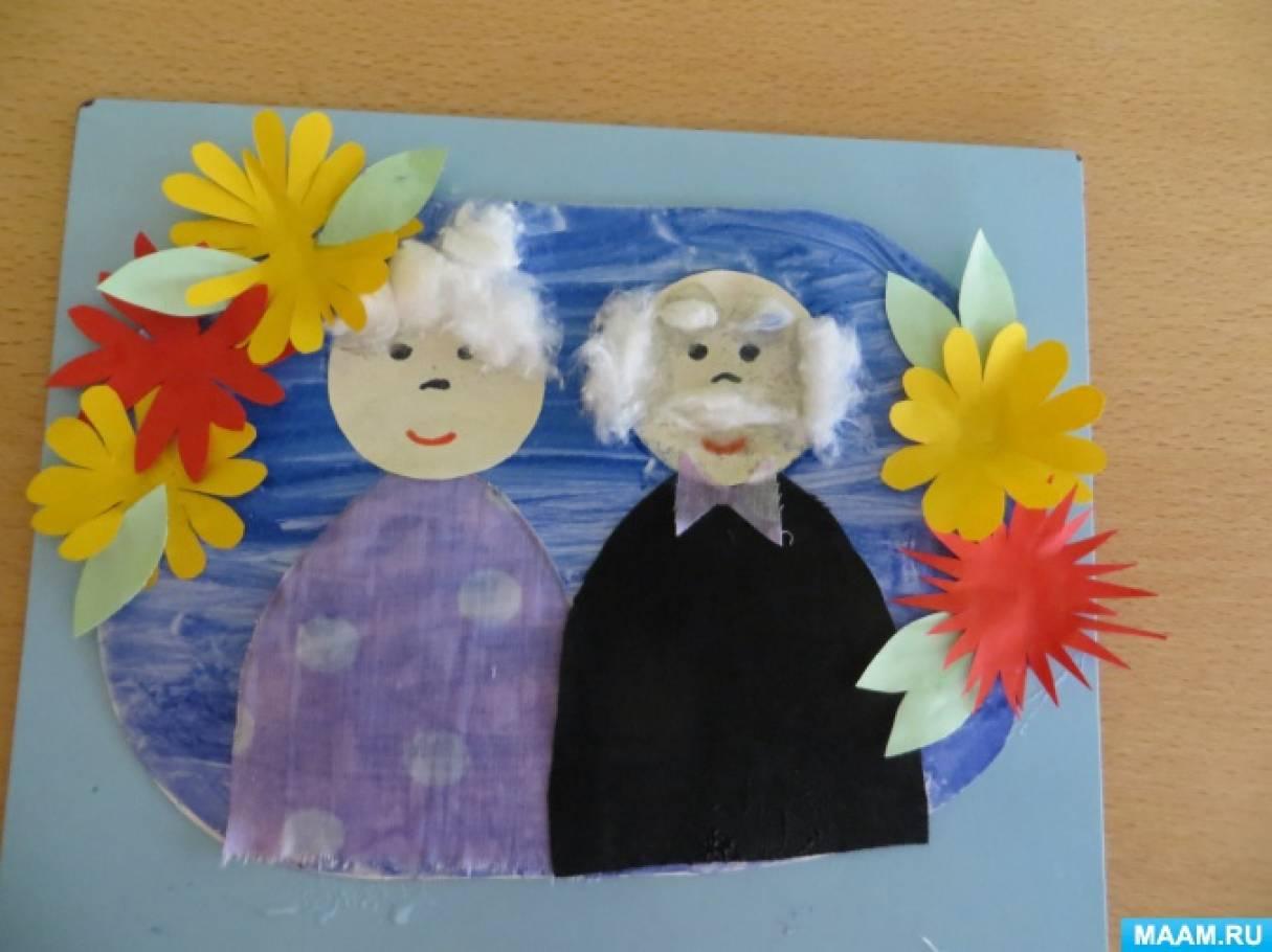 Открытка ко дню пожилого человека поделки, открытки мобильный