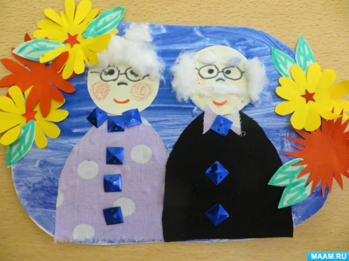 Открытка из цветной бумаги своими руками ко дню пожилого человека