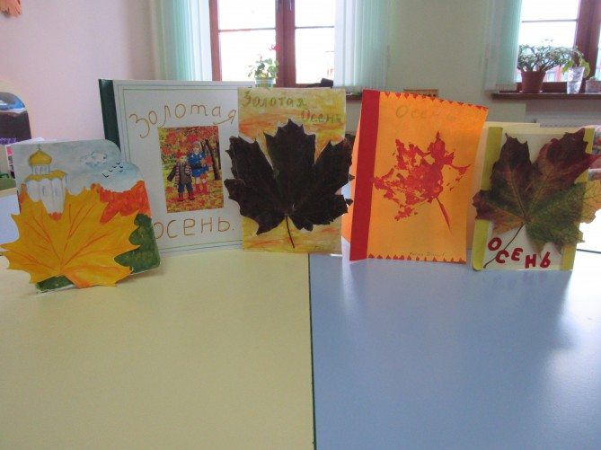 Книжка про осень своими руками