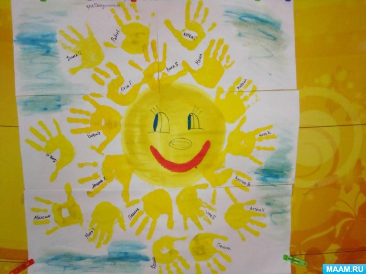 Конспект занятия по нетрадиционному рисованию ладошками «Солнышко»