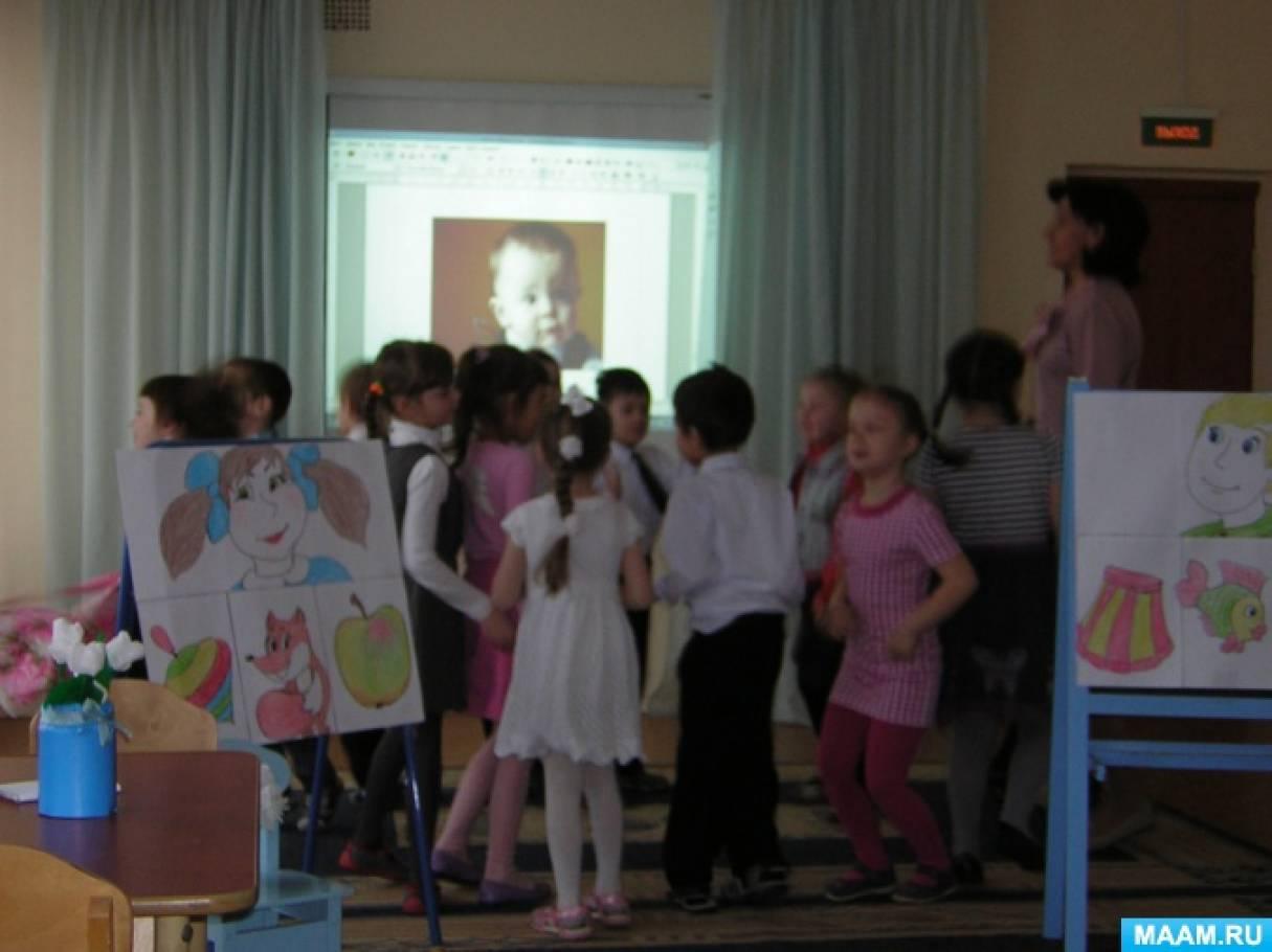 Конспект открытого занятия в подготовительной к школе группе по развитию речи «Наши имена»