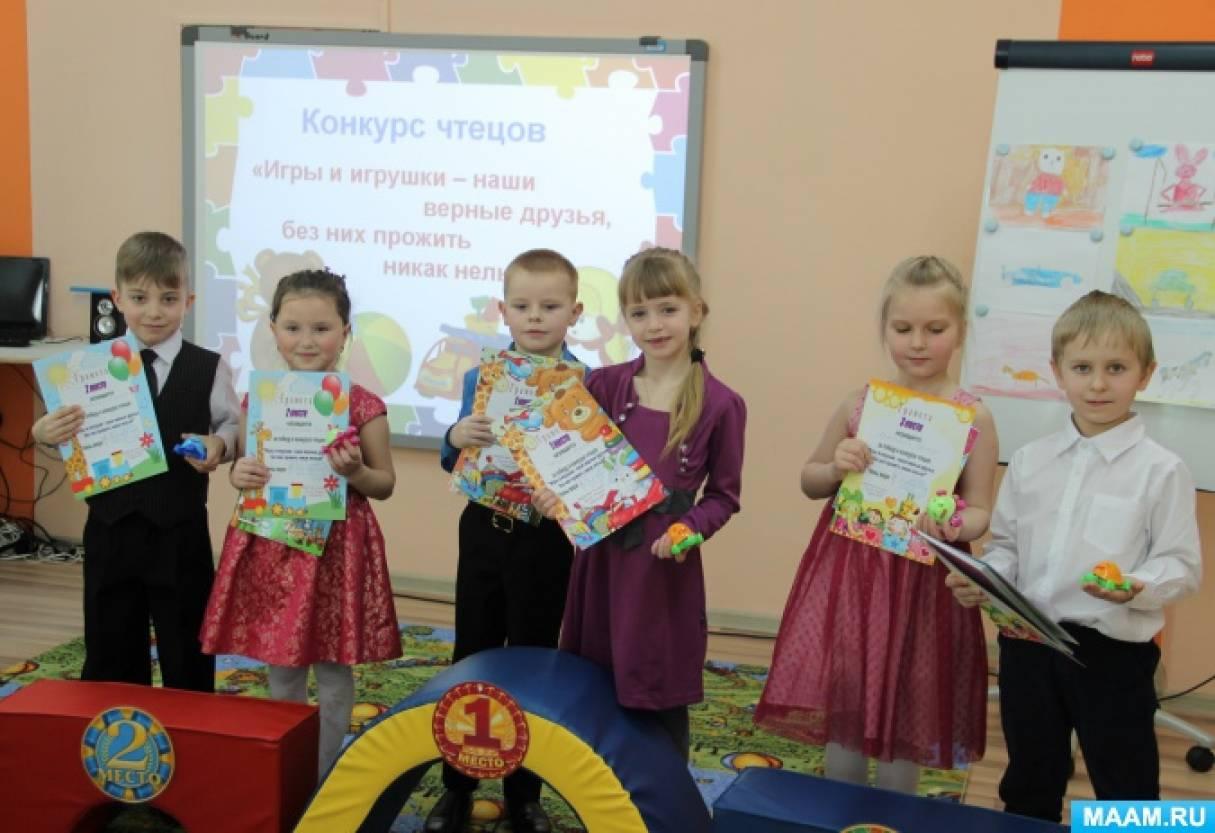 Сценарий на конкурс чтецов для дошкольников