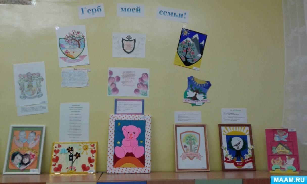 Детский конкурс герб семьи