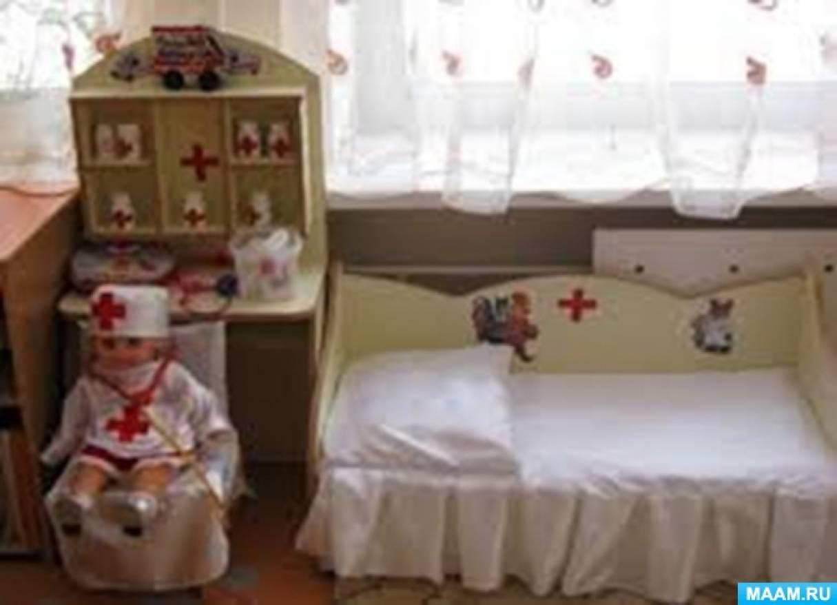 Как сделать больницу для детей