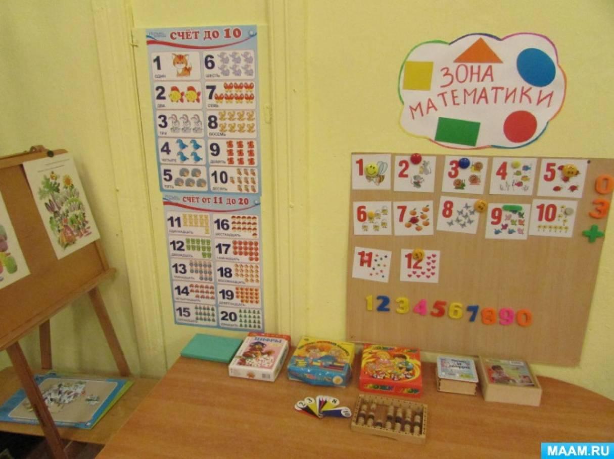 Уголок математики в детском саду оформление старшая группа своими руками