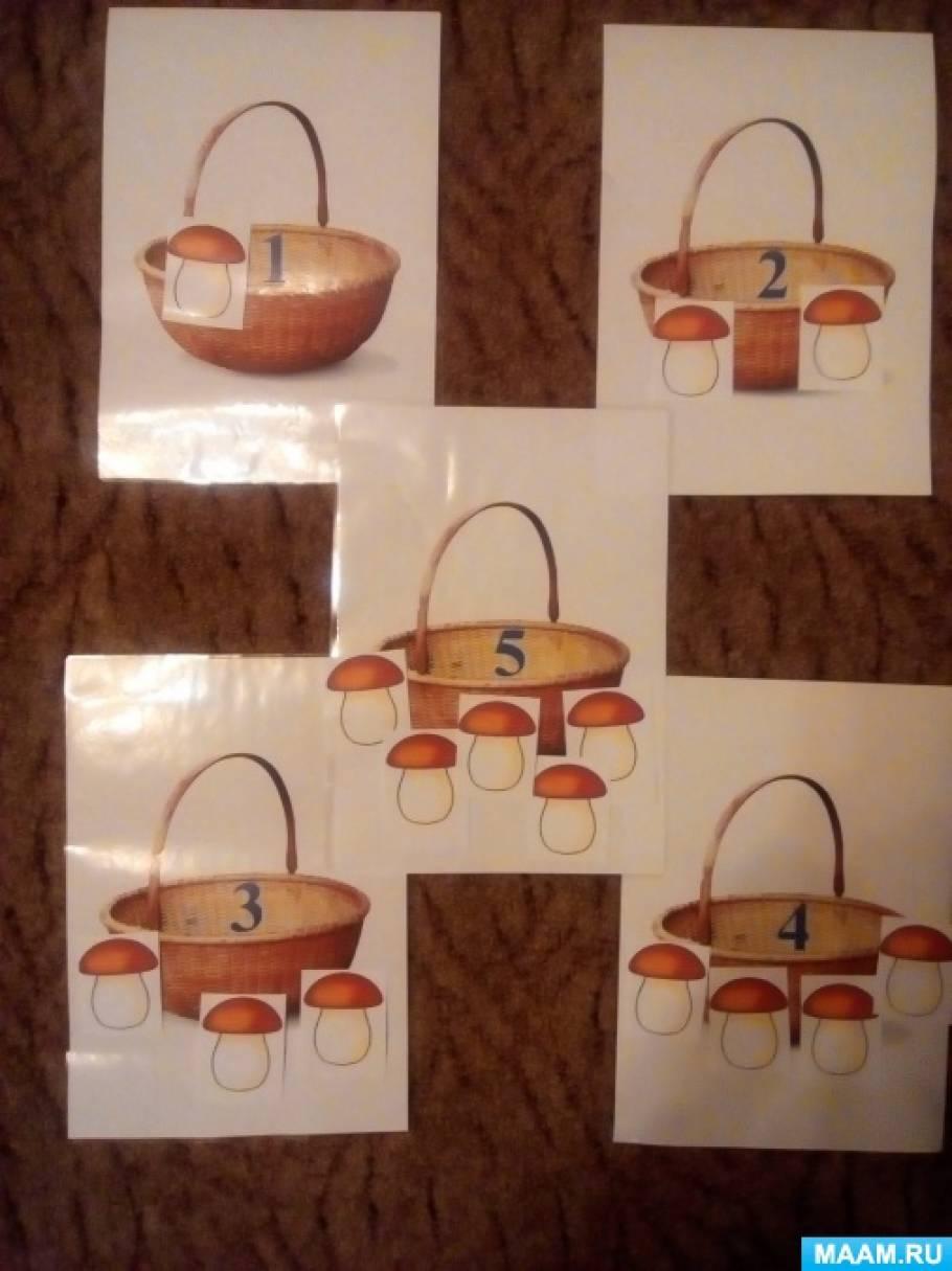 Дидактическая игра по формированию элементарных математических способностей «Грибное лукошко»