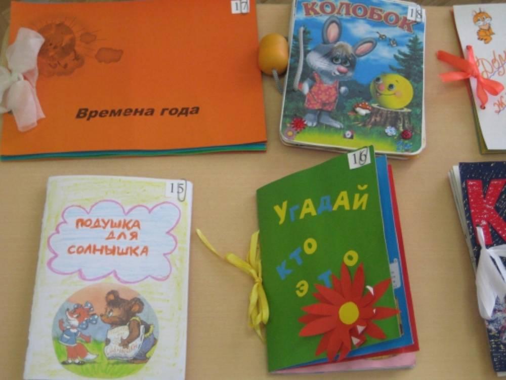 Книжки-малышки своими руками в доу