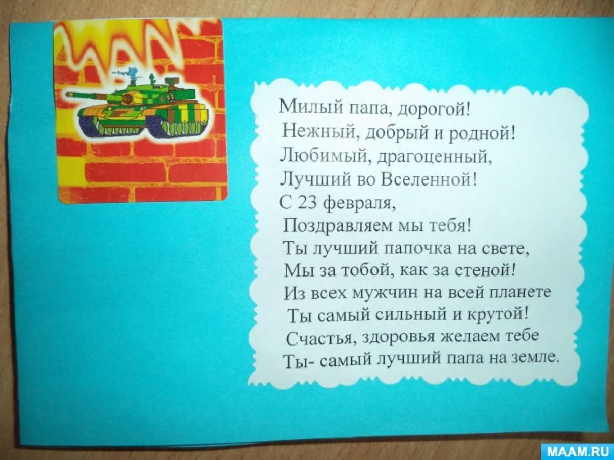 стихи на тему 23 февраля папе актерский