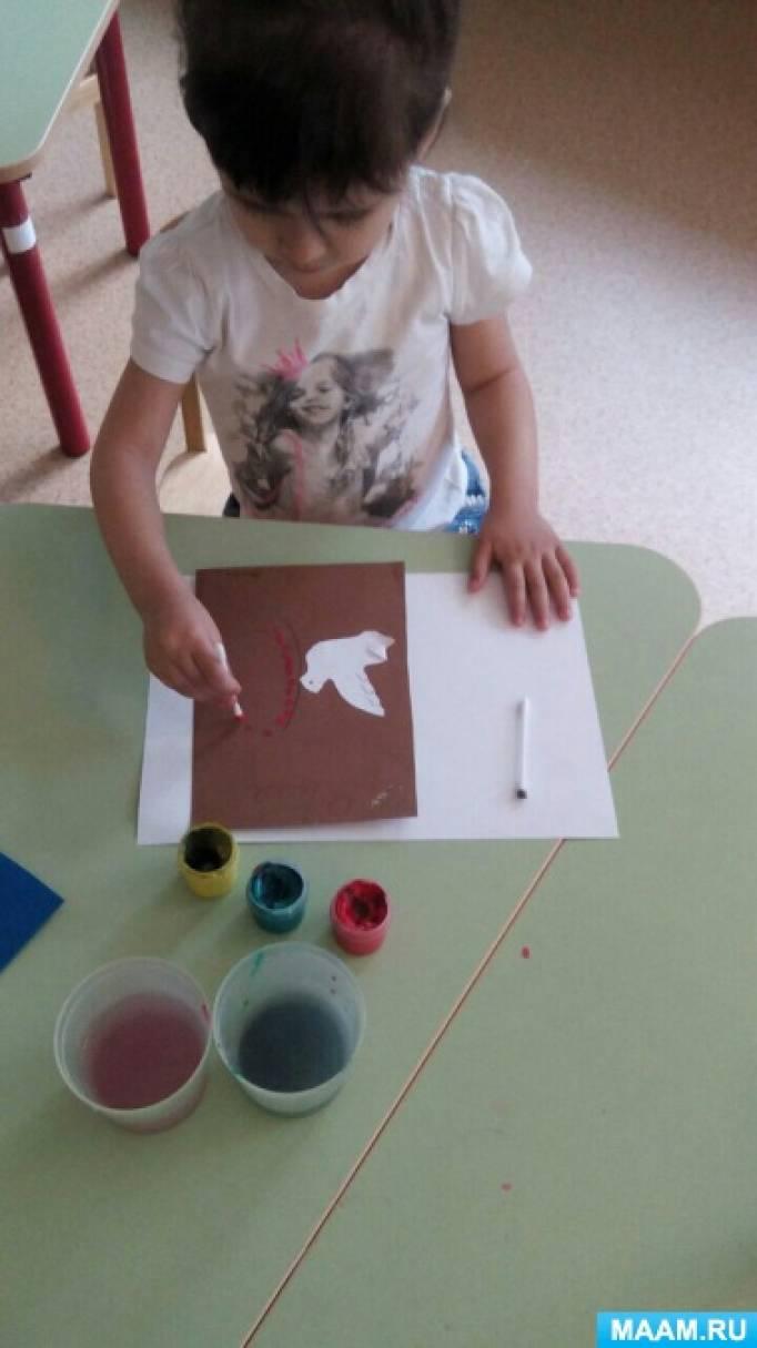 Конспект занятия по рисованию в нетрадиционной технике в младшей группе «Открытка в честь Дня Победы «Голубь с цветком»