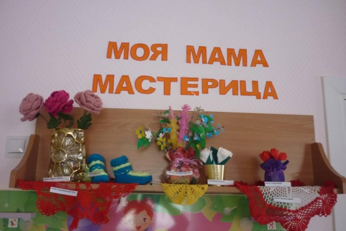 47aebb5d470f Фотоотчет конкурса для родителей группы раннего возраста «Моя мама  мастерица». В наш детский сад « ...