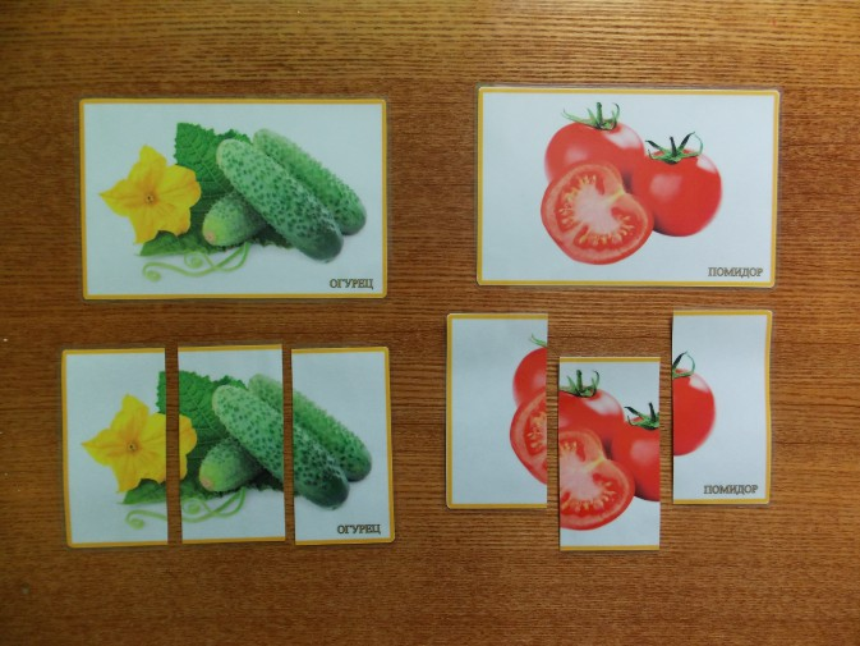 Дидактическая игра «Собери картинку «Овощи»