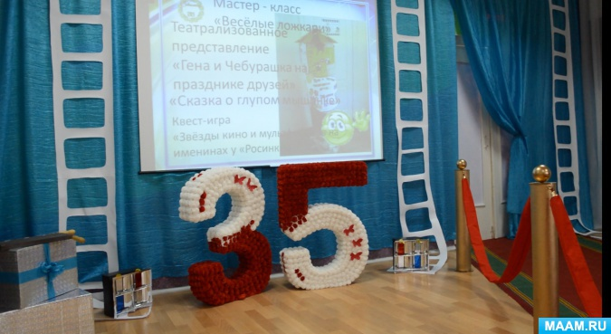 Киноиндустрия Детства. Сценарий церемонии в рамках юбилейного кинофестиваля «Росинке— 35!»