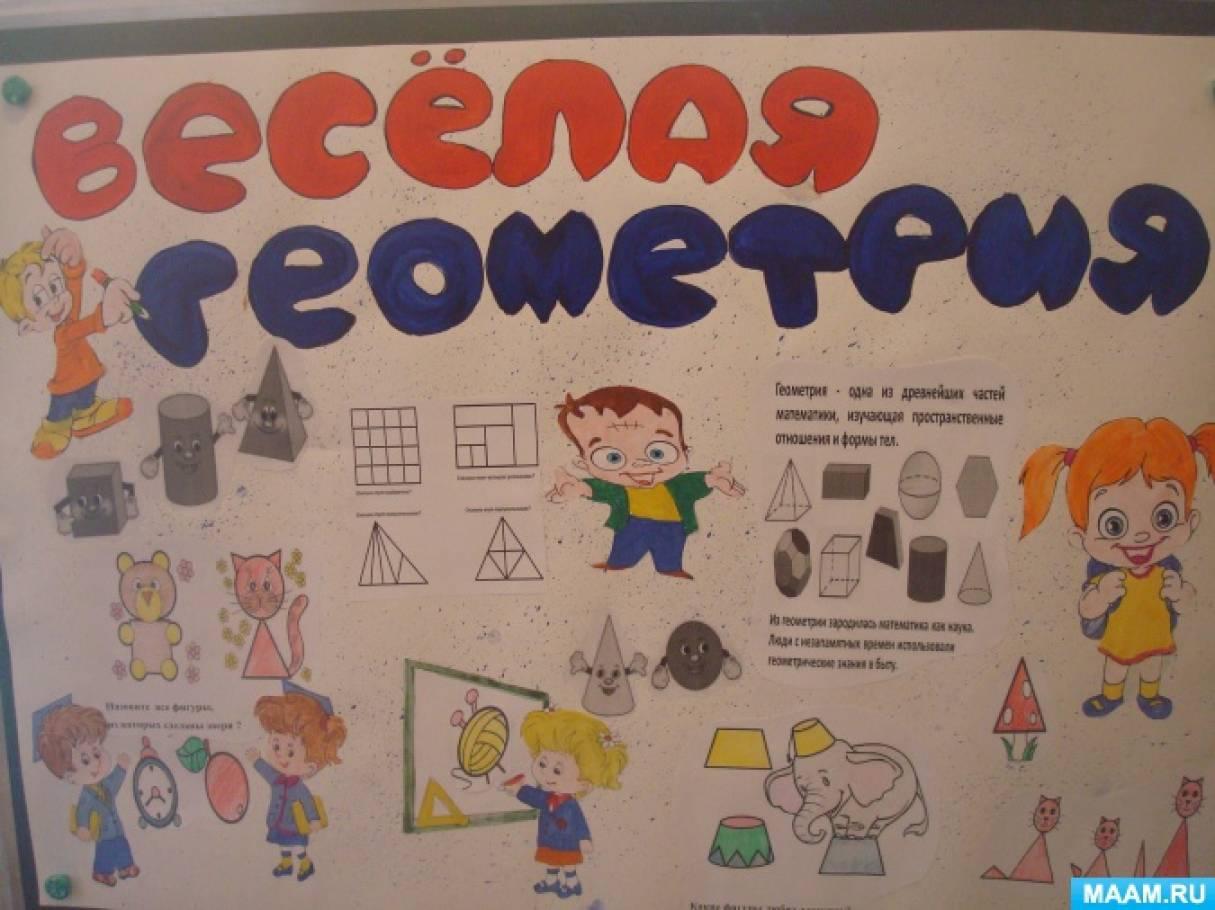 Презентация для детей Забавные геометрические фигуры