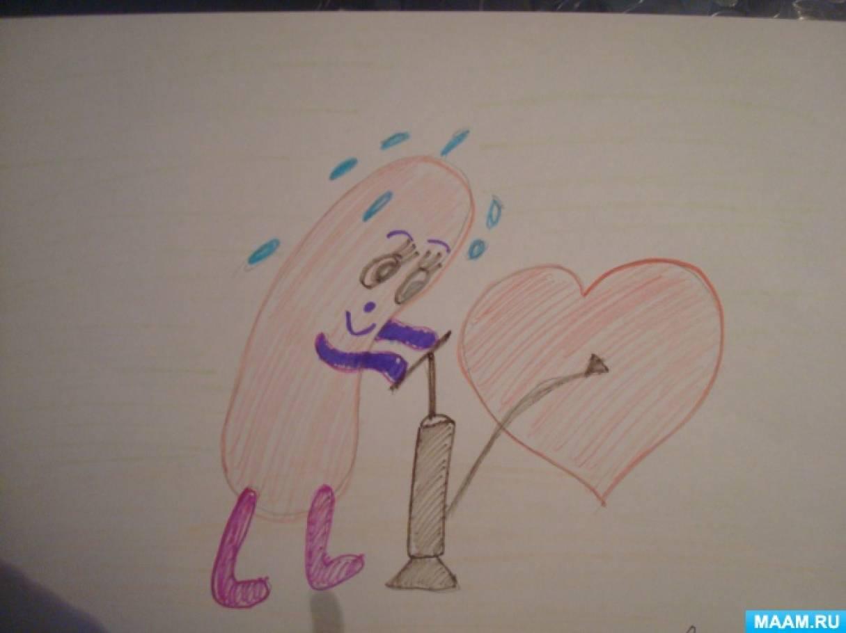 Конспект занятия по валеологии «Как работает наше сердце»