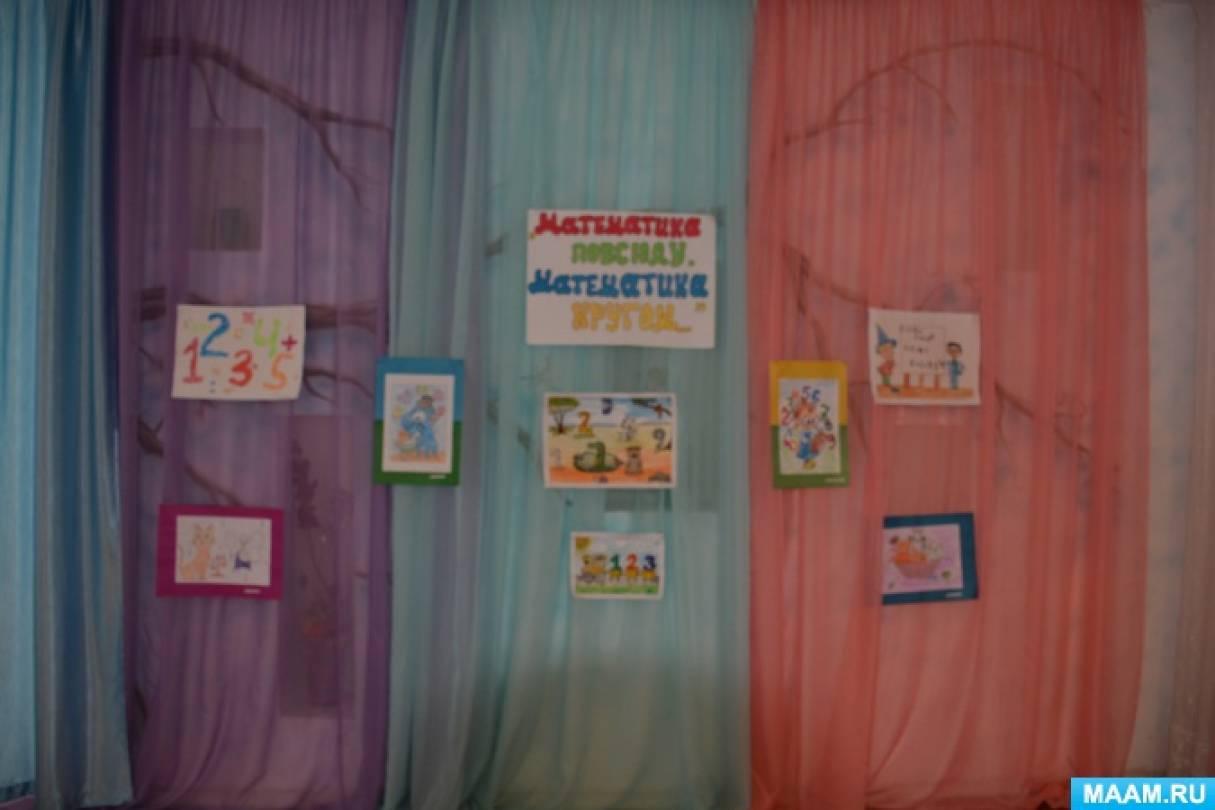 Сценарий детского конкурса чтецов «Математика повсюду, математика везде…»