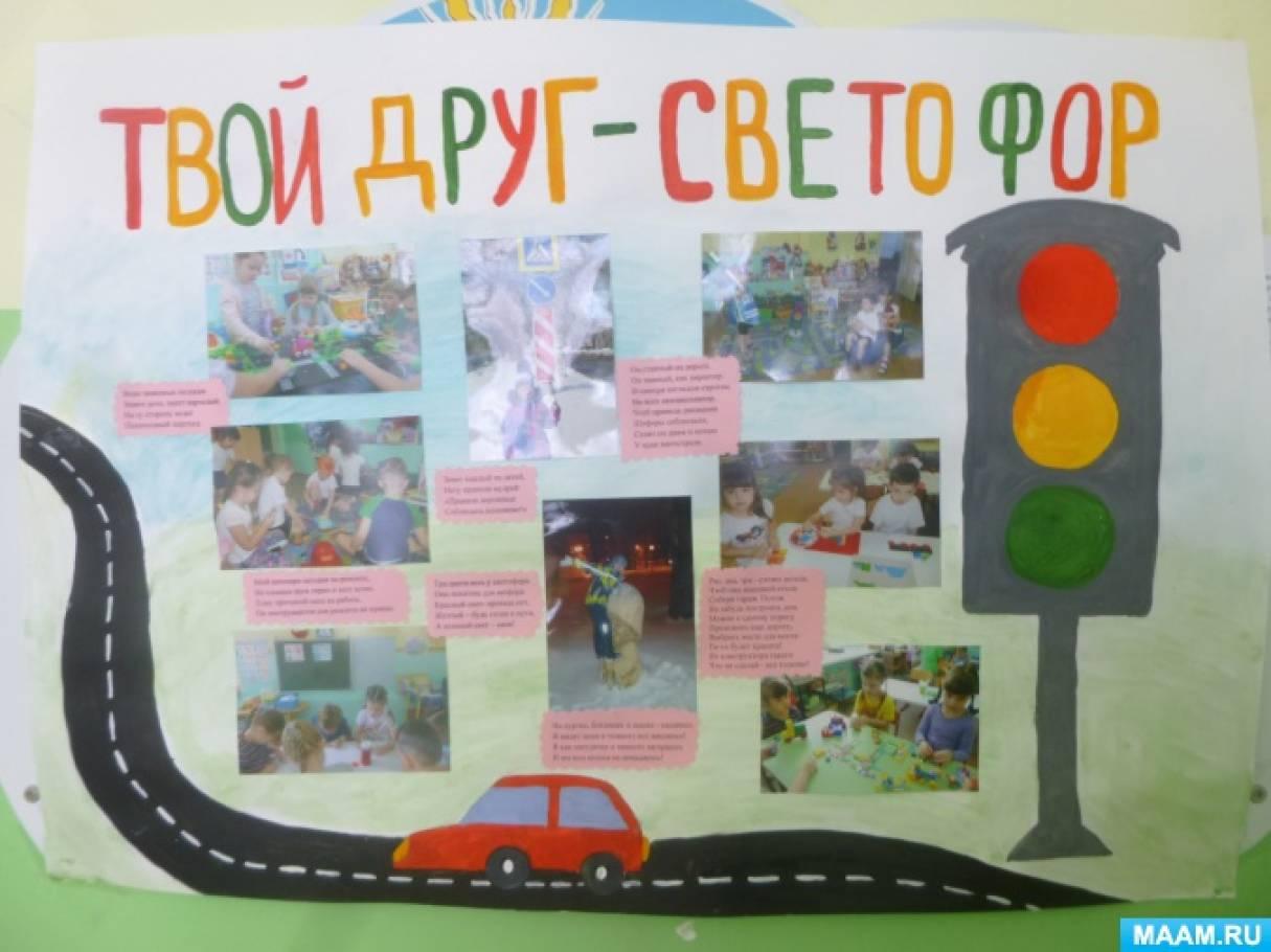 Подготовка к городскому смотру-конкурсу «Зеленый огонек»