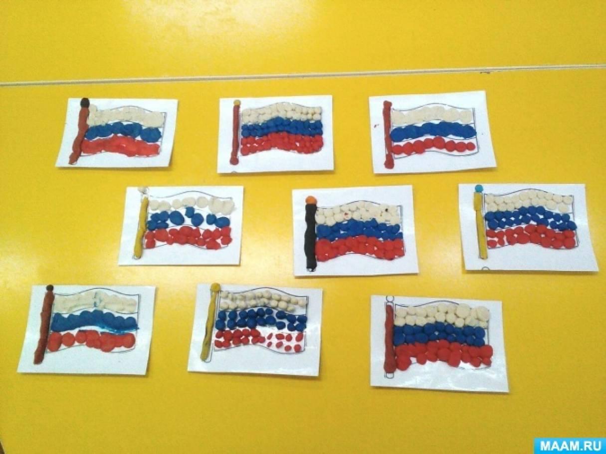 Аппликация флаг россии цель