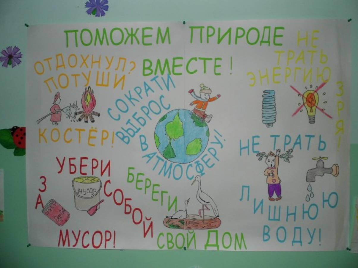 картинки по экологии на стенгазету