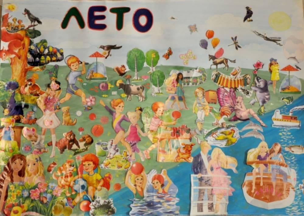 картинки плакатов на лето них были