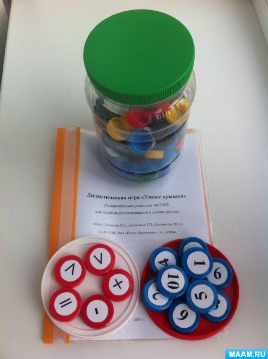Дидактическая игра «Умные крышки» по познавательному развитию для детей подготовительной к школе группы