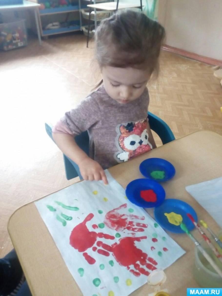 Конспект НОД по изобразительной деятельности в нетрадиционной технике в группе раннего возраста. Рисование ладошками «Салют»