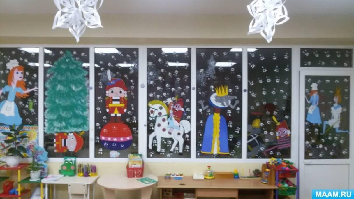 Оформление группы детского сада к Новому году по сказке «Щелкунчик»
