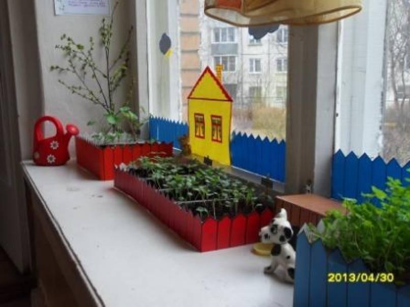 Огород на окне оформление детского