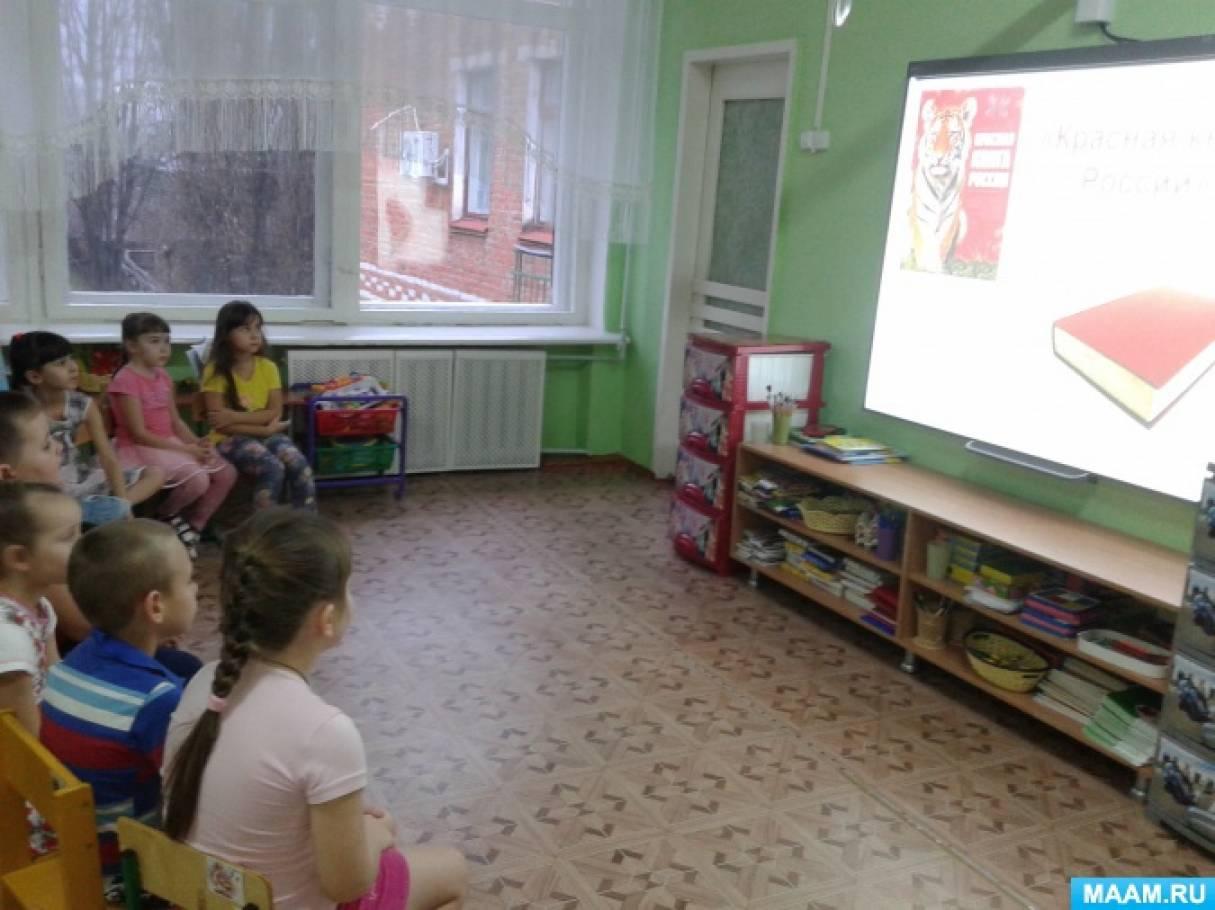 знакомство с красной книгой с детьми старшего возраста