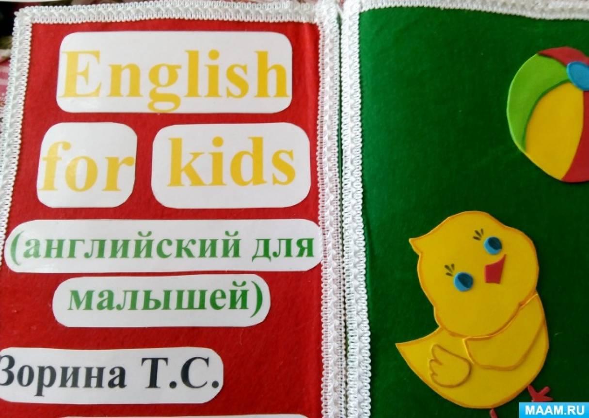 Фетровая книга «Английский для малышей»