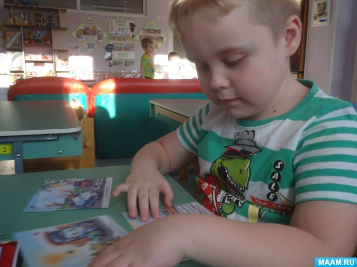 конспект занятий о знакомстве с дорожными знаками детей