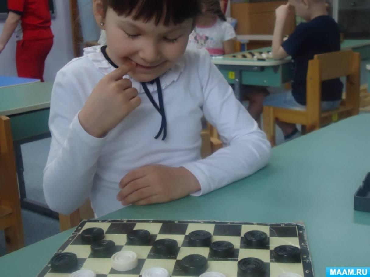 Фотоотчет о шашечном турнире в подготовительной группе