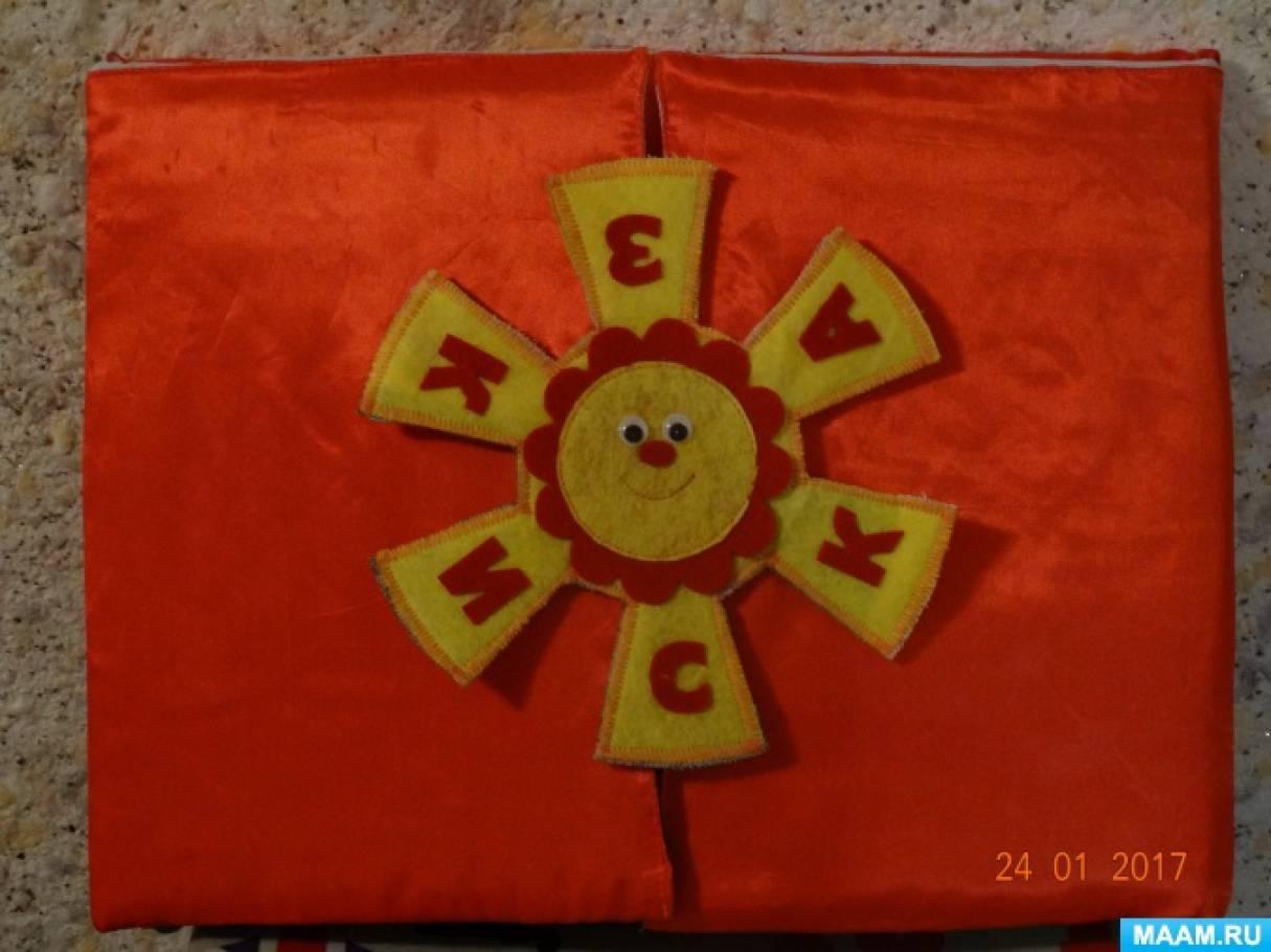 499Книжка раскладушка для школы 1 класс