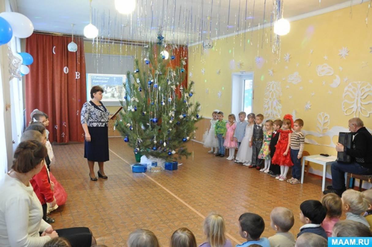 Сценарий православного праздника «Рождество Христово» с детьми старшей группы.