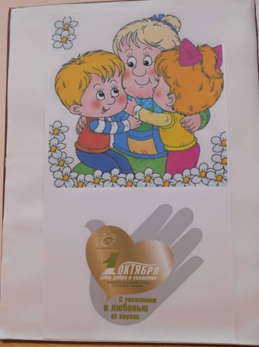 Поздравляю, открытка в детском саду на день пожилого человека в доме культуры