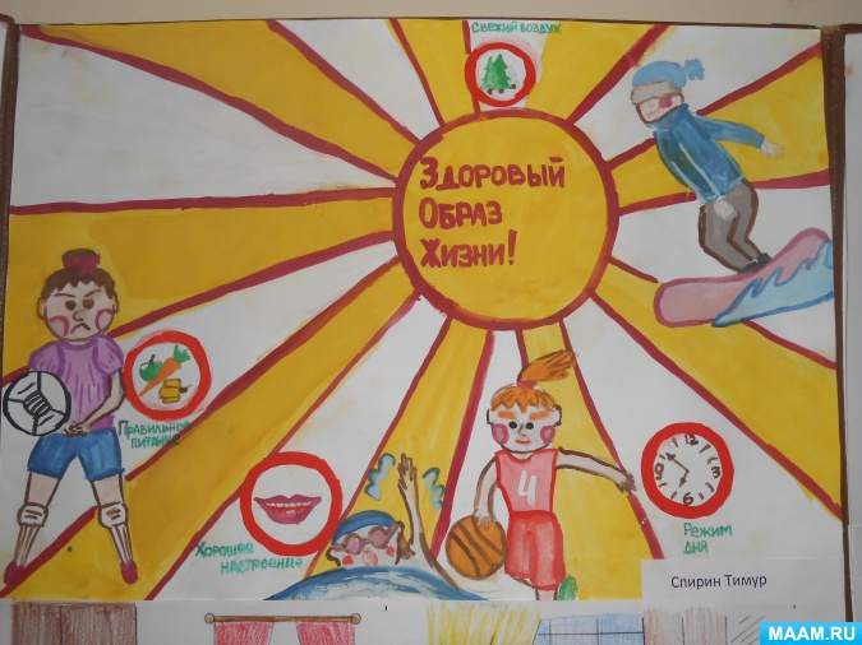 Здоровый образ жизни Воспитателям детских садов школьным   Здоровый образ жизни Вот такой замечательный рисунок нарисовал Тимур вместе с мамой