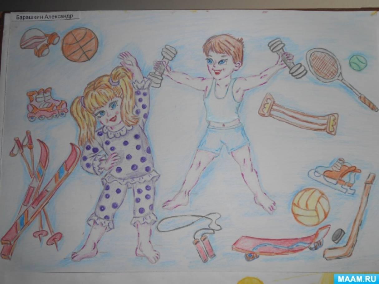 Рисунок по здоровью детей