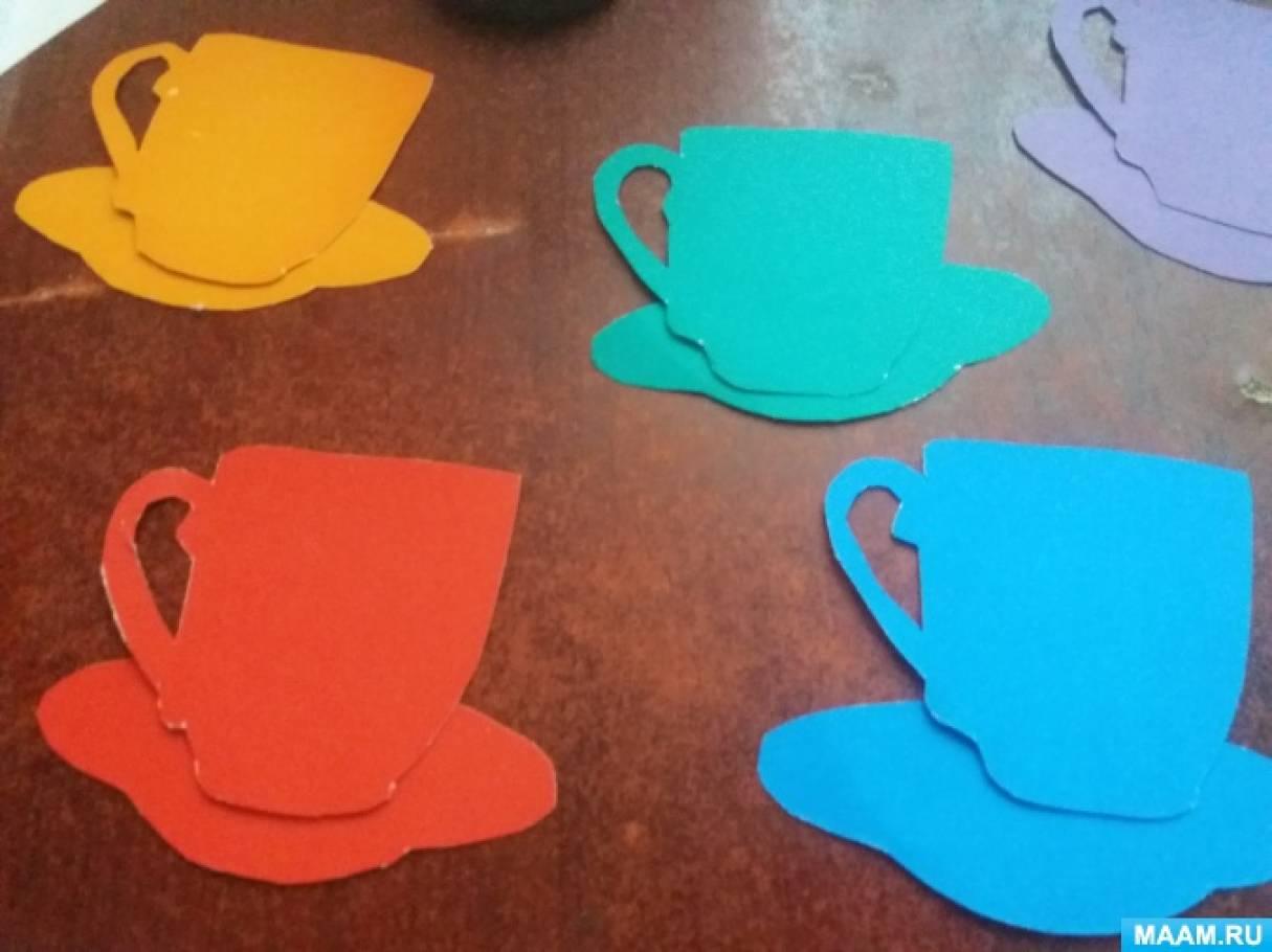 Мастер-класс «Дидактическая игра «Подбери чашки к блюдцам»