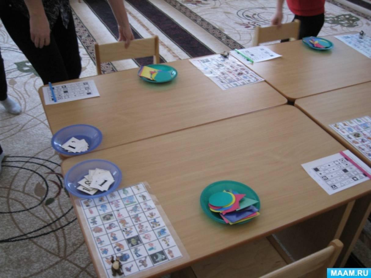 Мастер-класс для педагогов «Формирование математических представлений посредством дидактических игр»