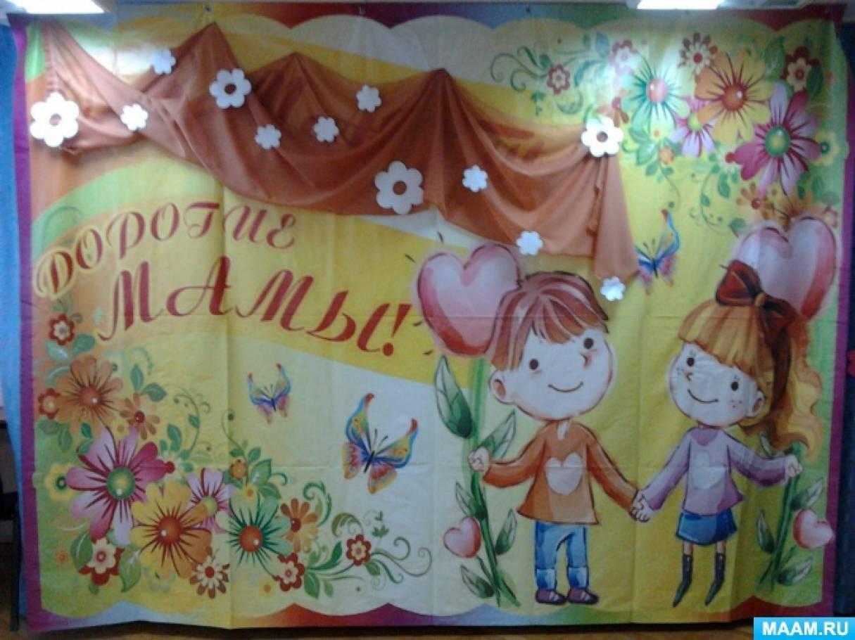 Мастер-класс: стенгазета-коллаж «С Днем матери!»