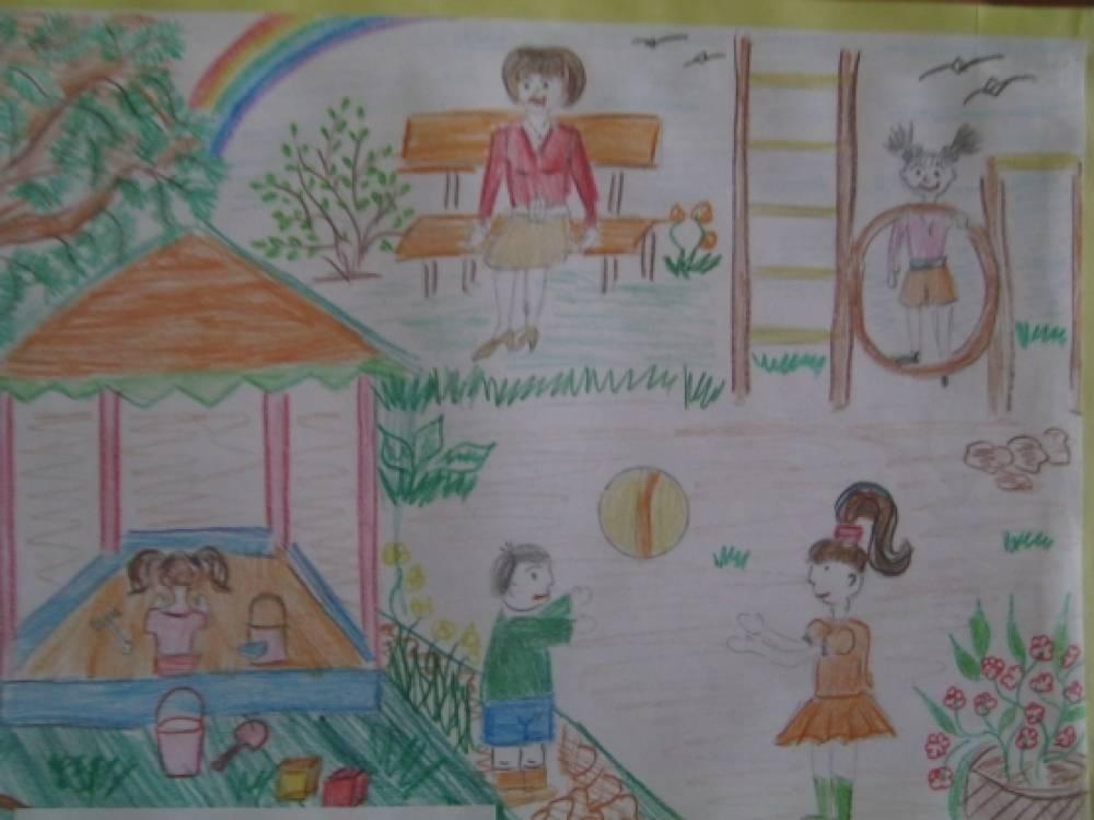 Мой любимый детский сад рисунки
