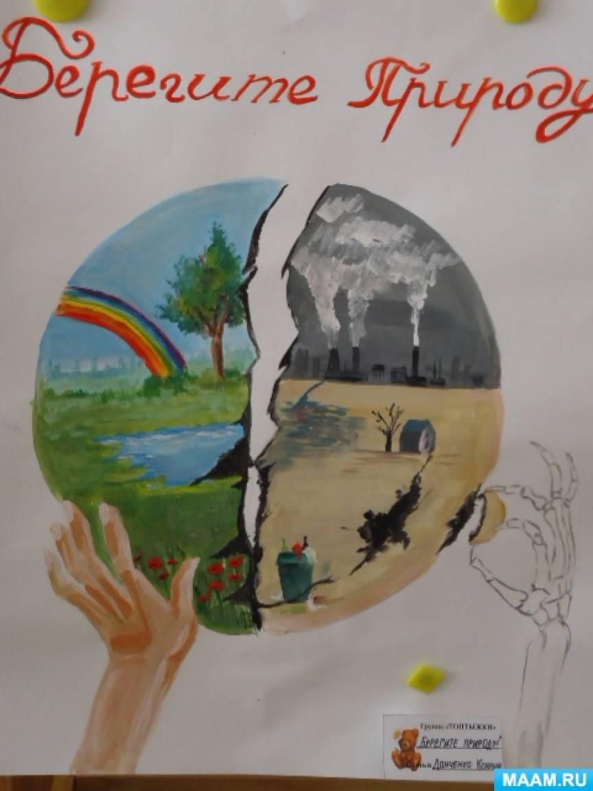 Рисуем нашу планету своими руками