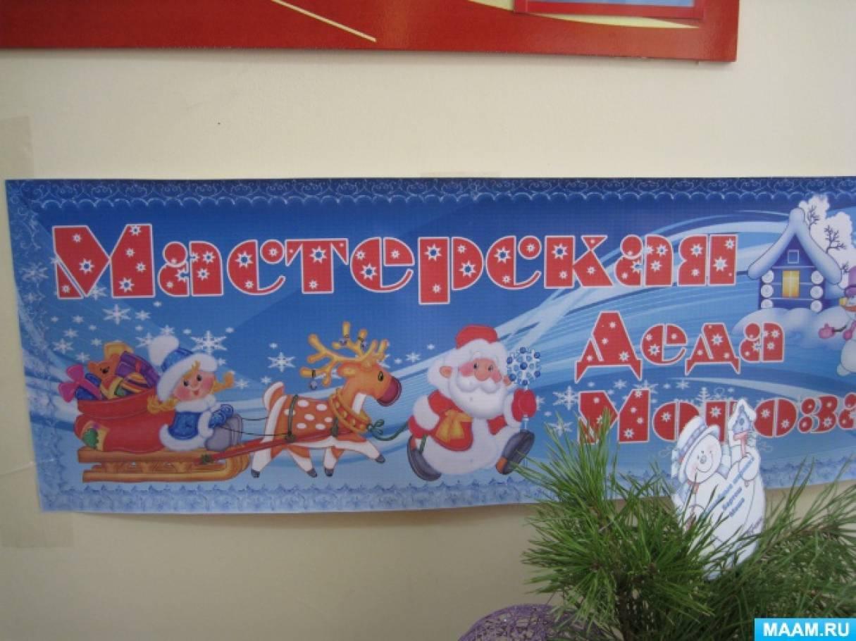Фотоотчет о Новогодней выставке «Мастерская Деда Мороза»