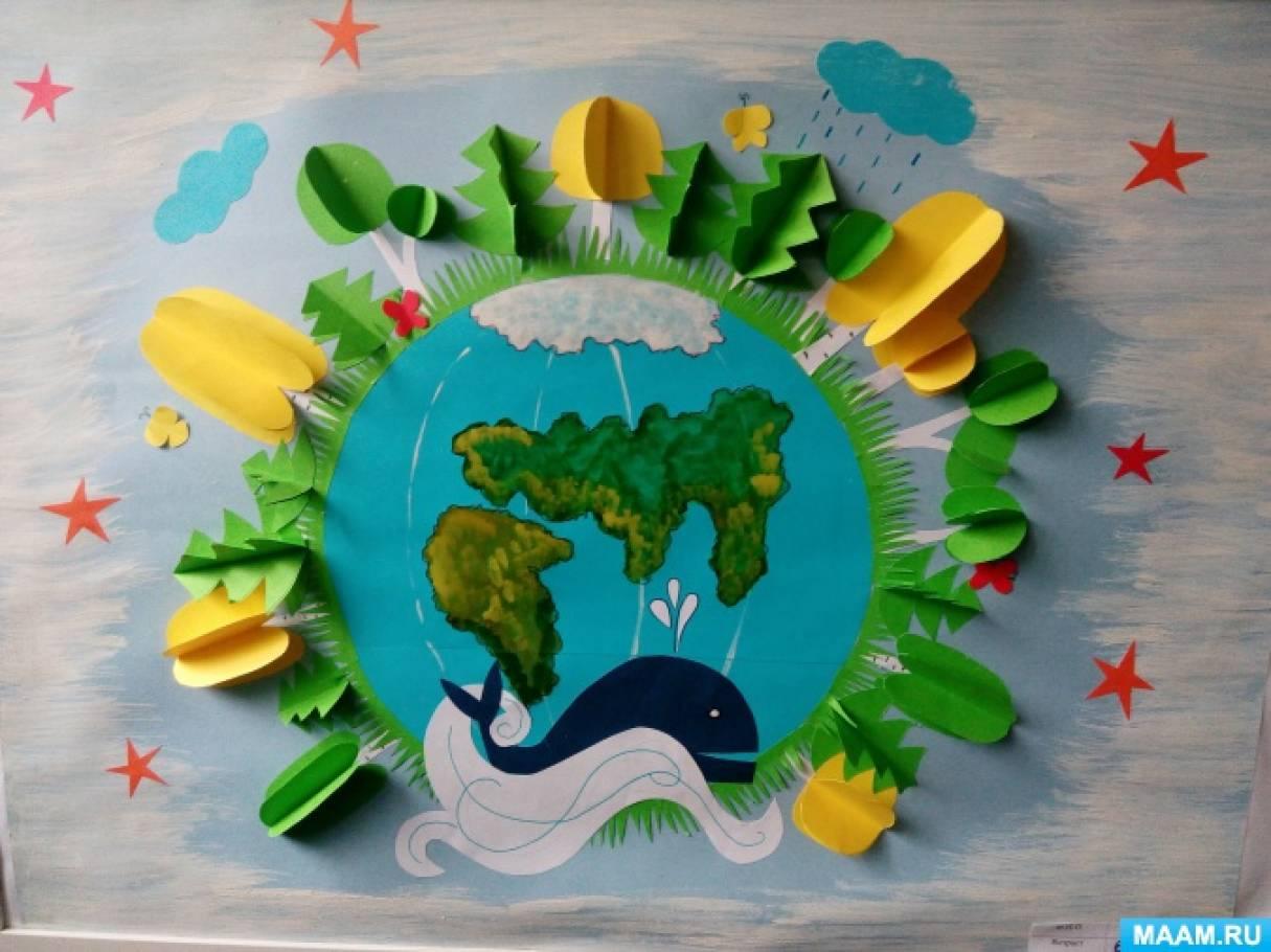 Выставка «День земли»