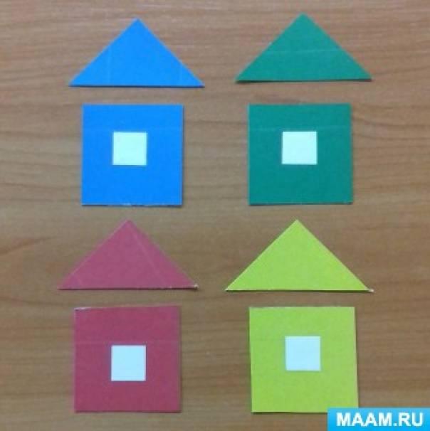 Дидактическая игра «Подбери крышу к домику»